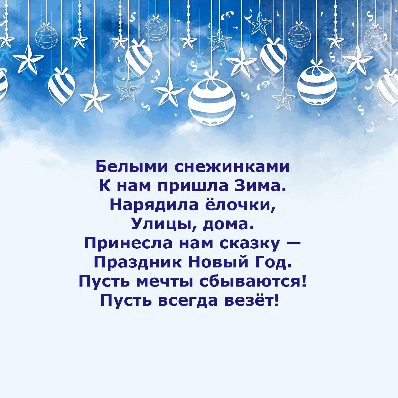 стихотворение классу на новый год