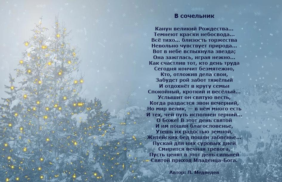 Стихи с елкой