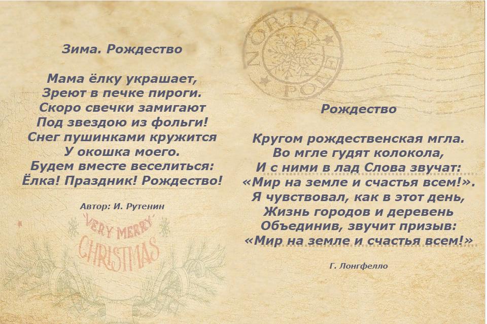 Рождественские стихи на открытке