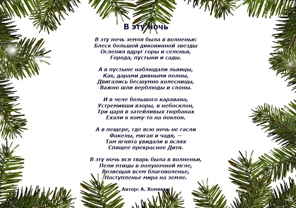 Стих на открытке с елками