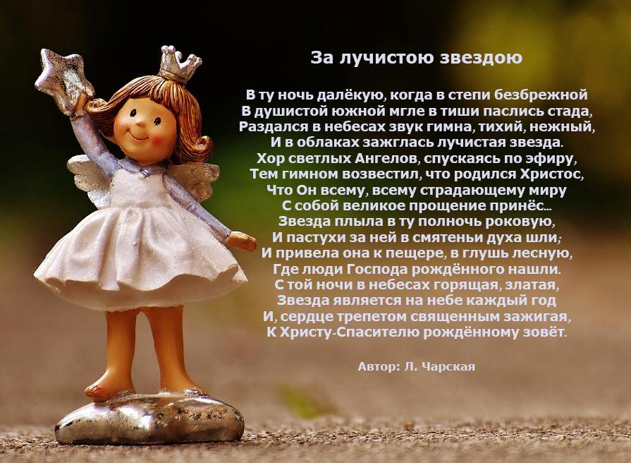 Девочка представляет стих