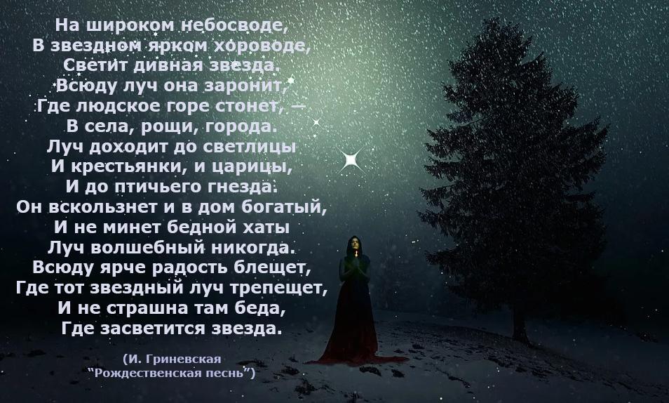 Звезда в Рождество
