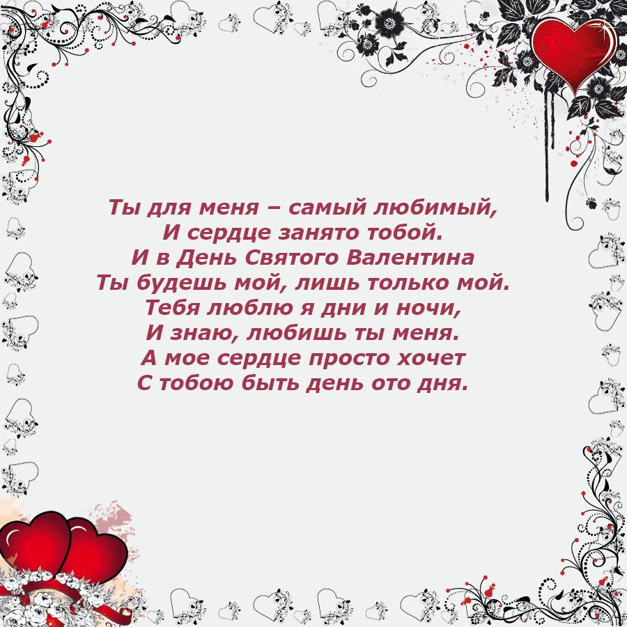 Стихи с сердечками