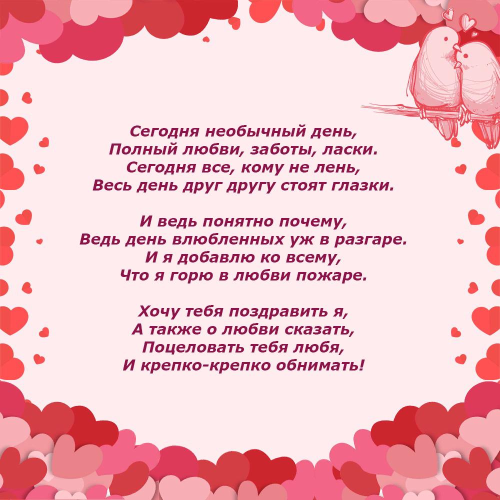 Стихотворение валентинка
