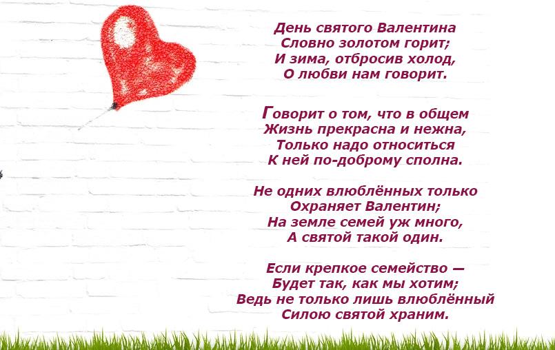 Романтичные стихи к 14 февраля
