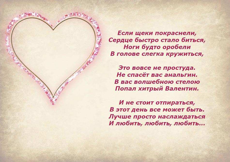 Валентинка любимому