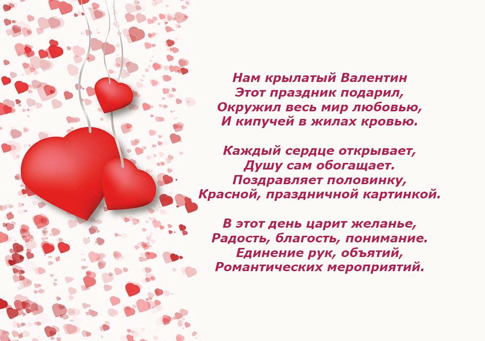 Сердечки на открытке