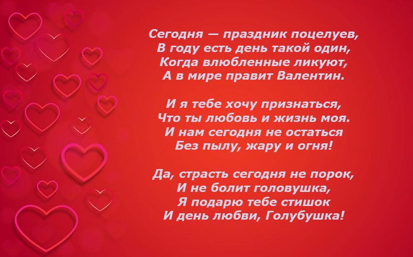 Красный фон и стих на 14