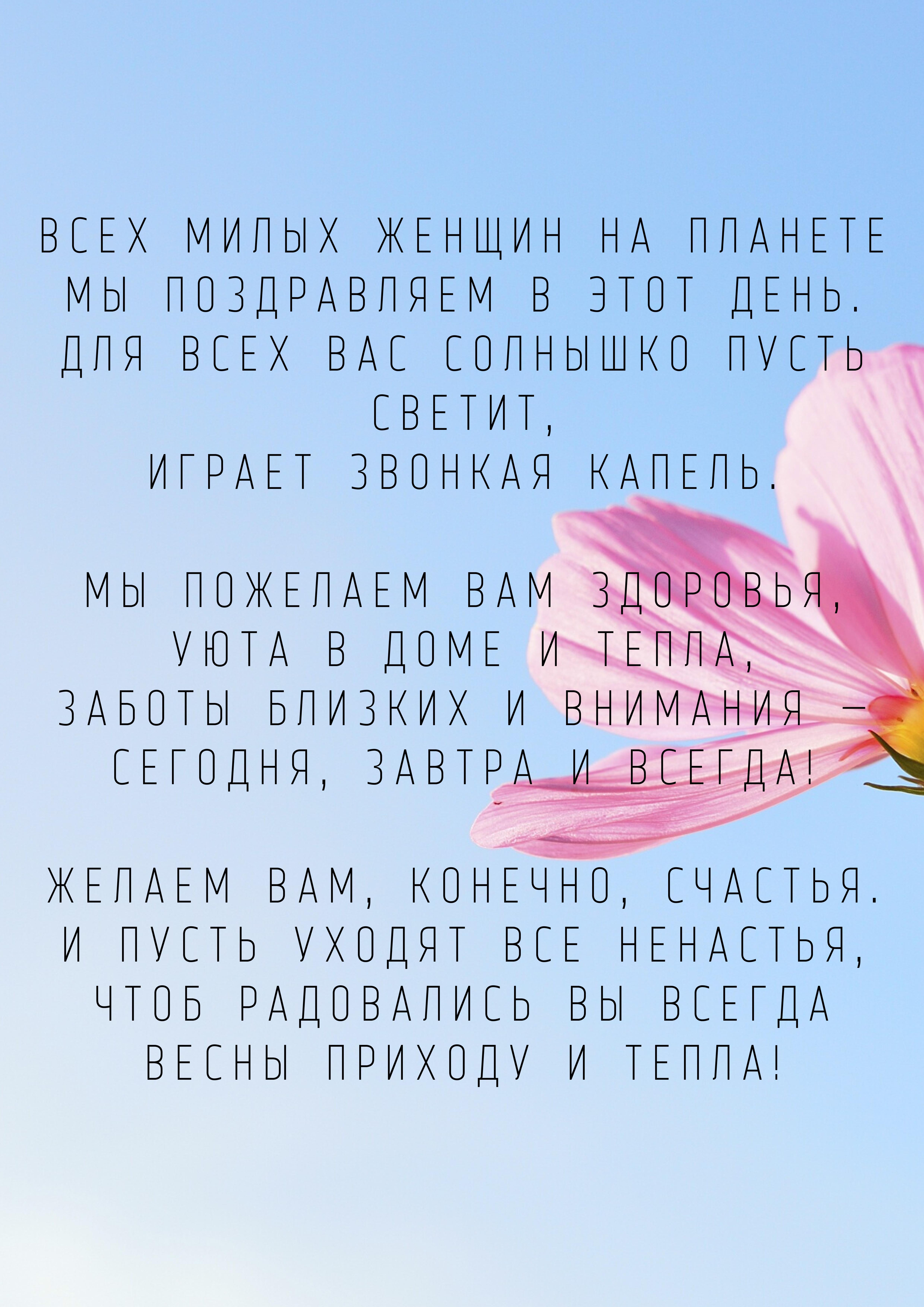 Стихи на плакате на 8 марта