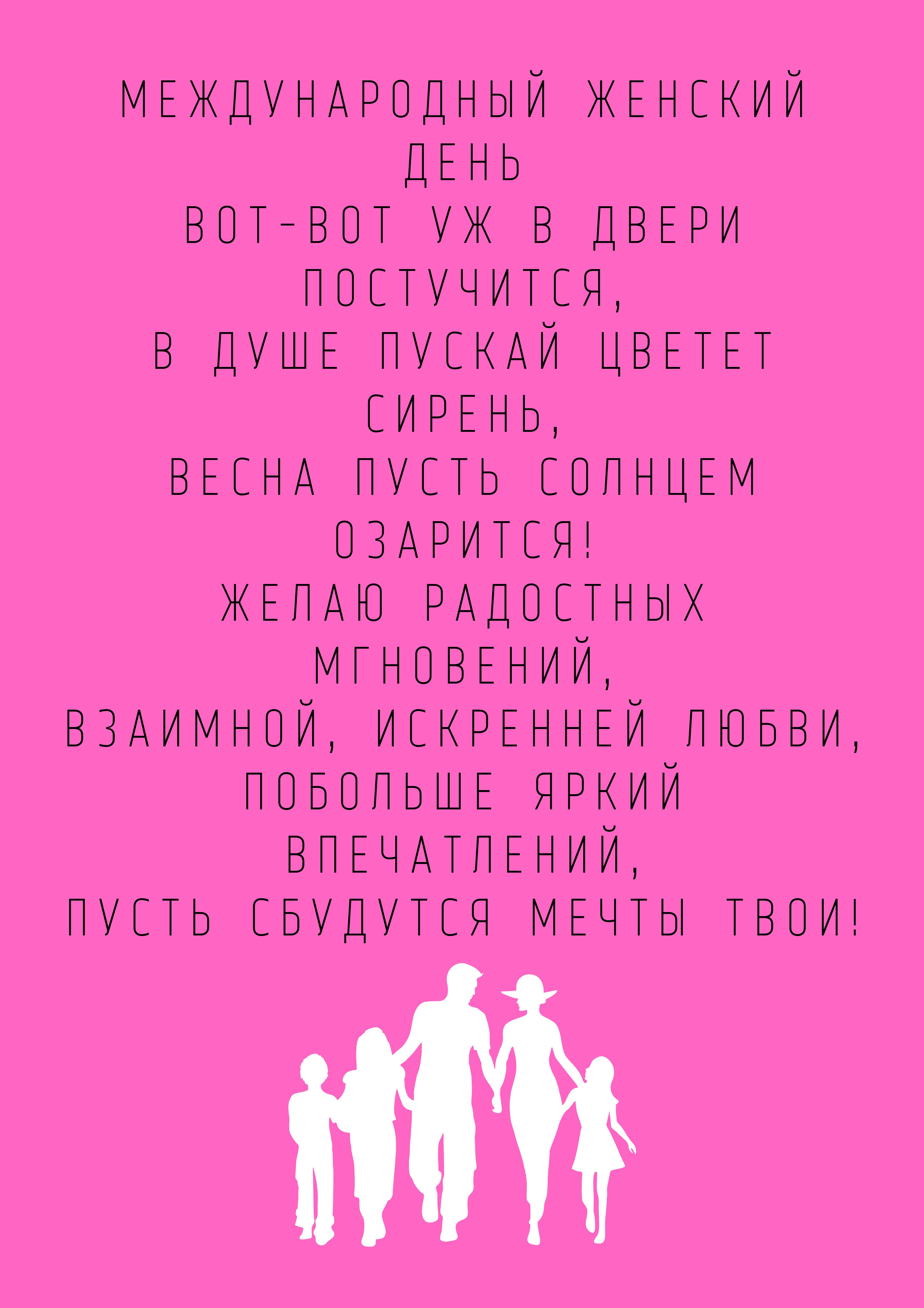 Плакат на 8 марта весной