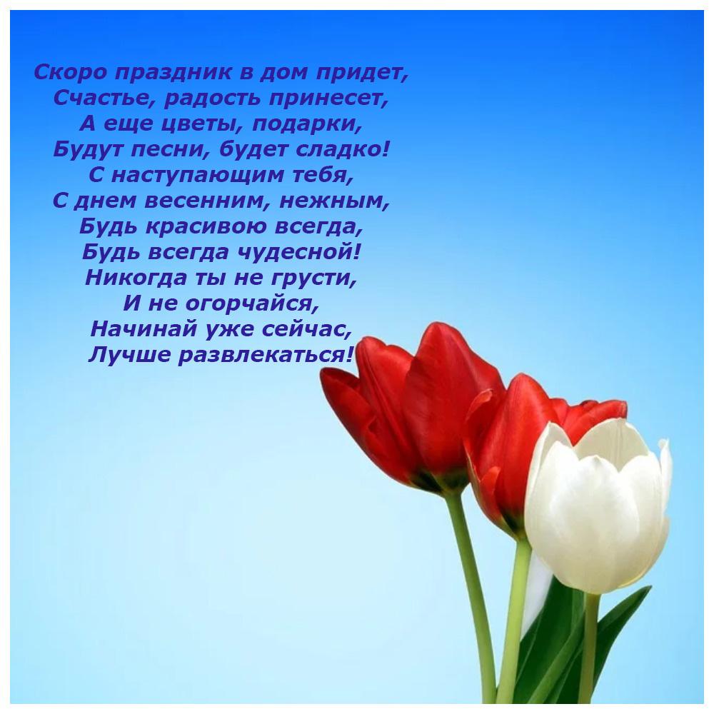 Стихи любимой женщине в марте