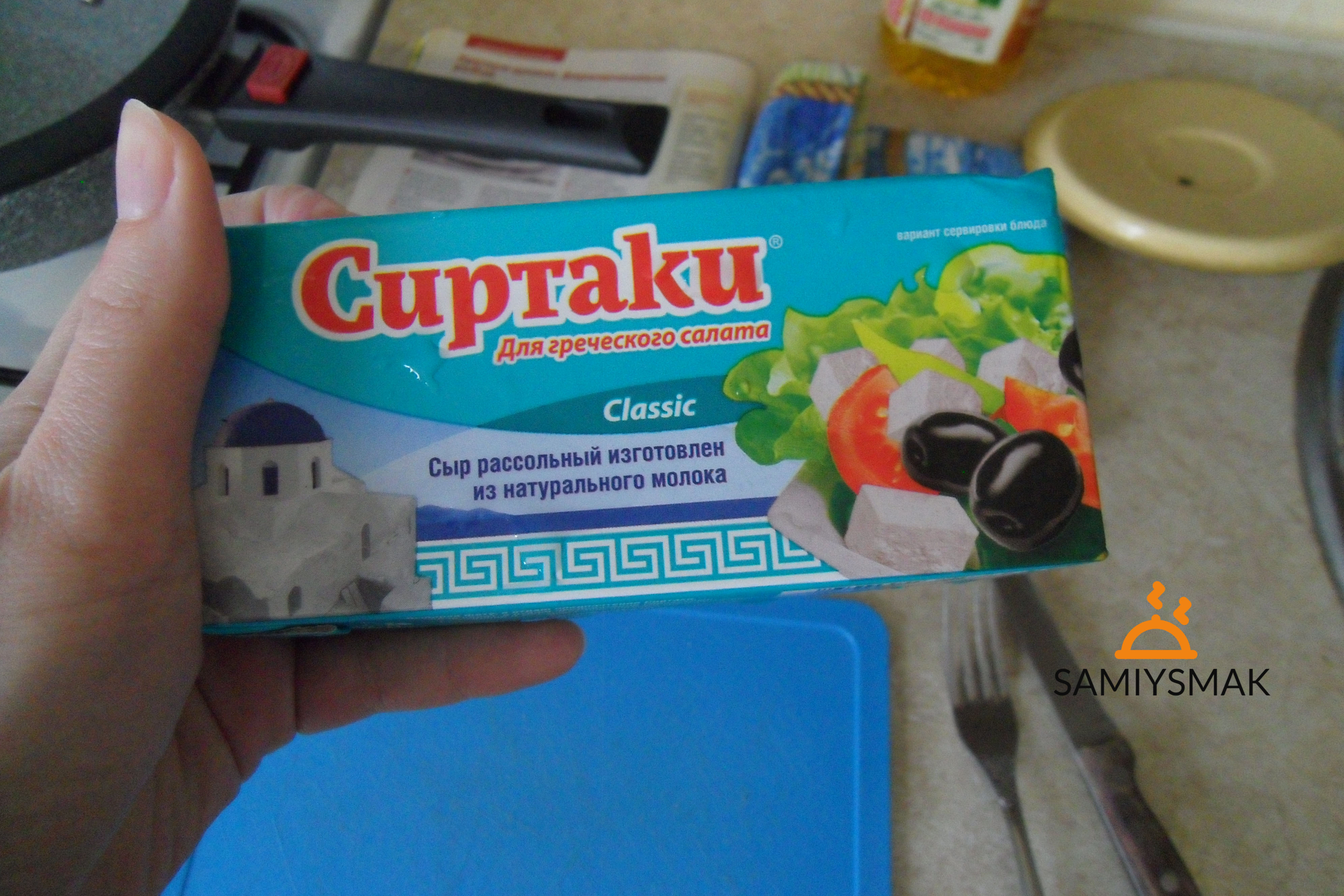 Сыр для салата и клафути