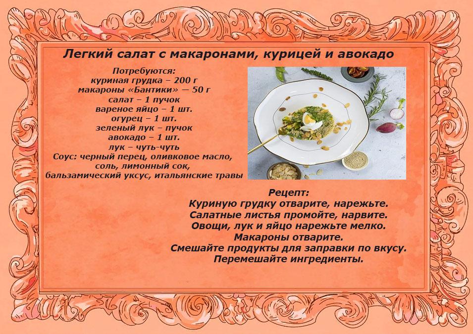 Салат с макаронами рецепт простой