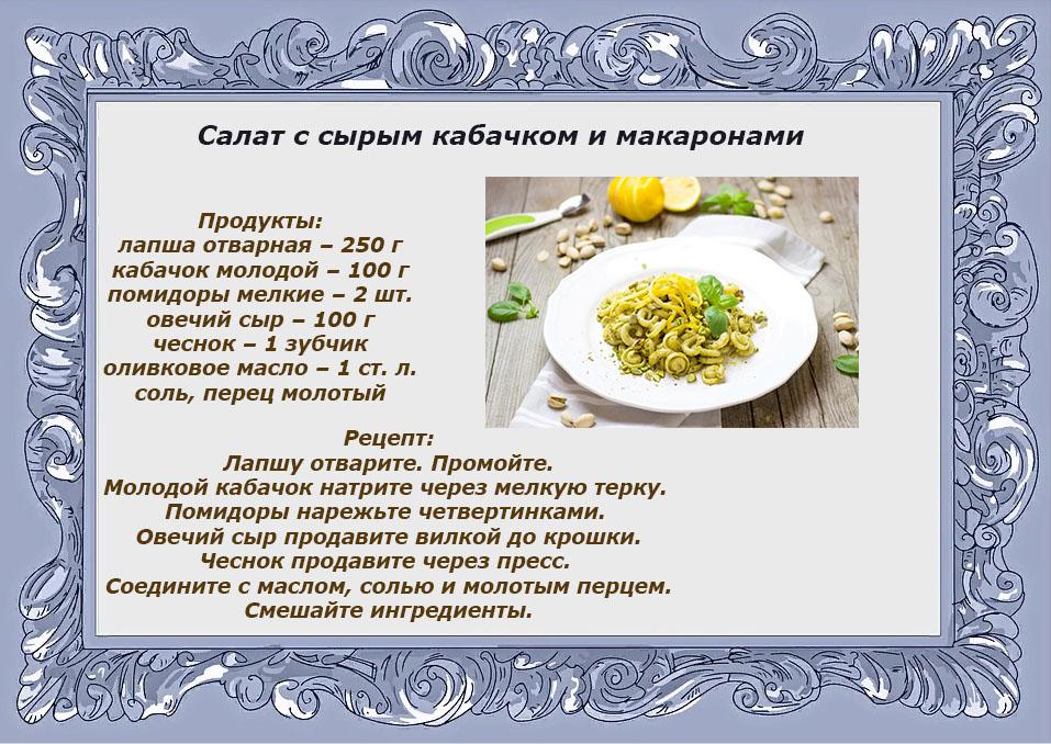 Вкусный салат для праздника