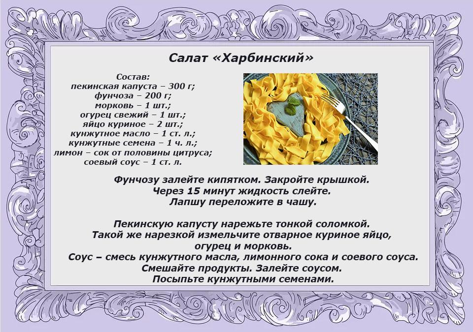 Салат необычный с макаронами