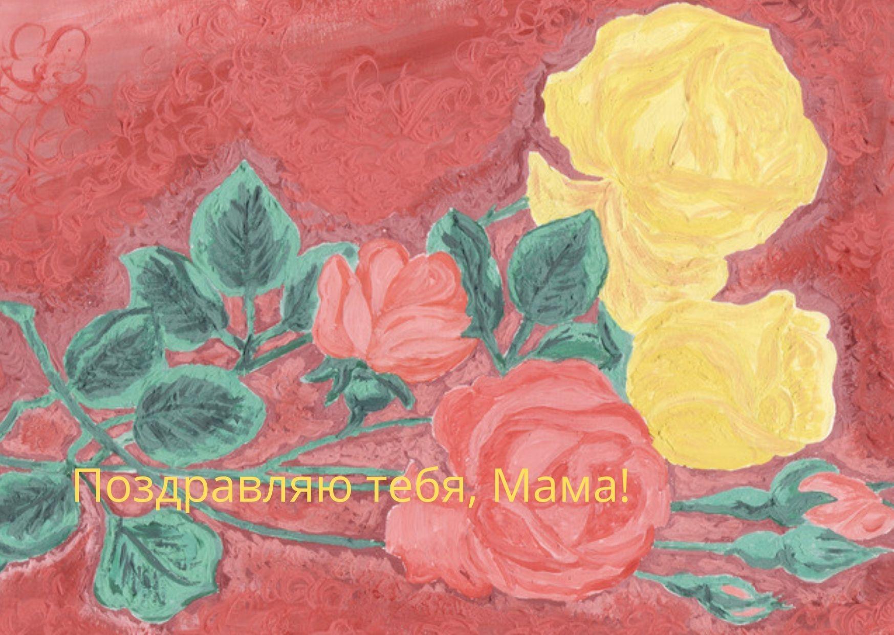 Рисованная открытка маме