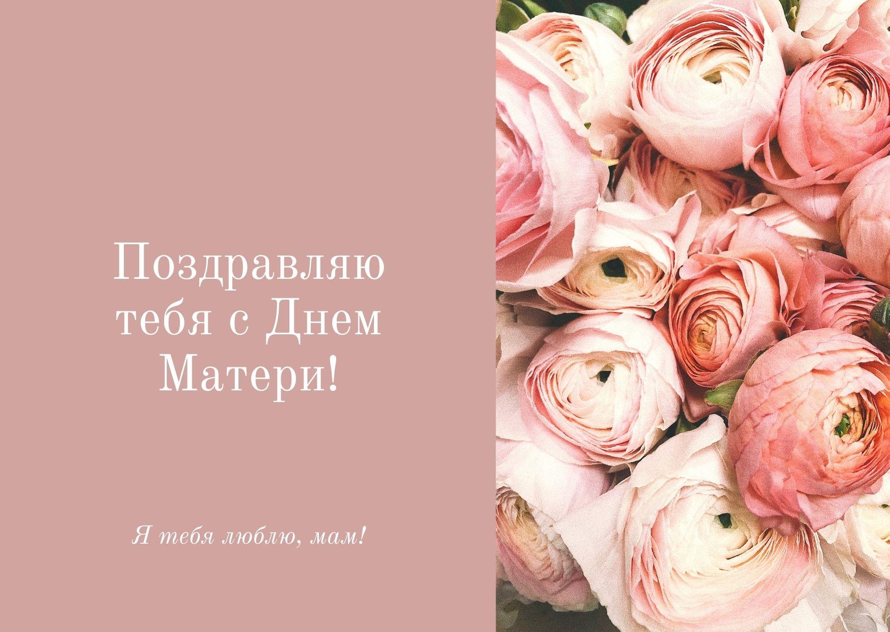 Розовая открытка маме
