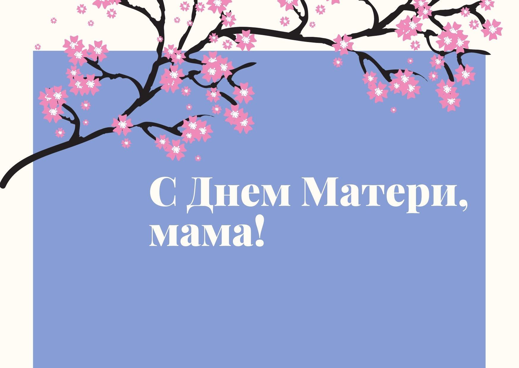 Поздравление с маминым днем