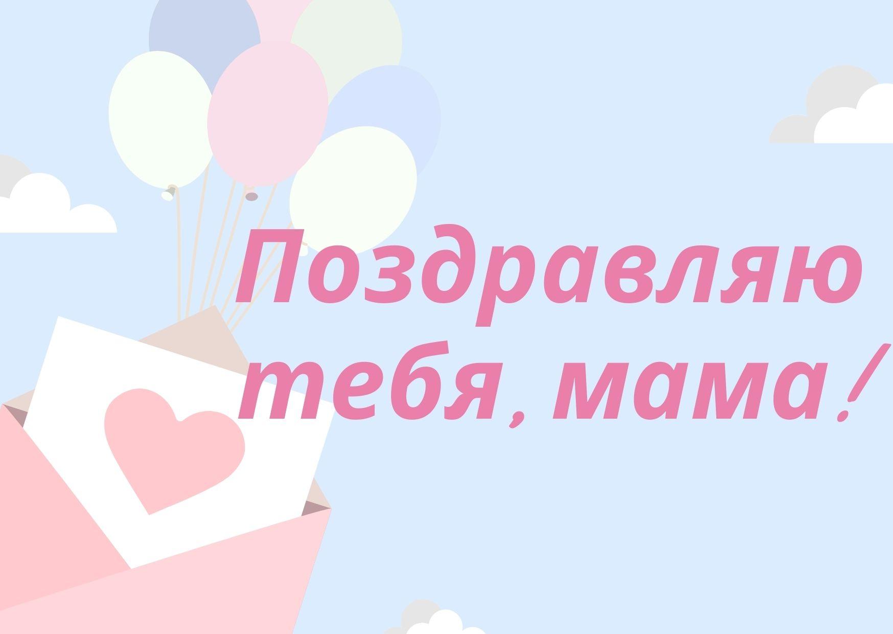 Поздравления маме