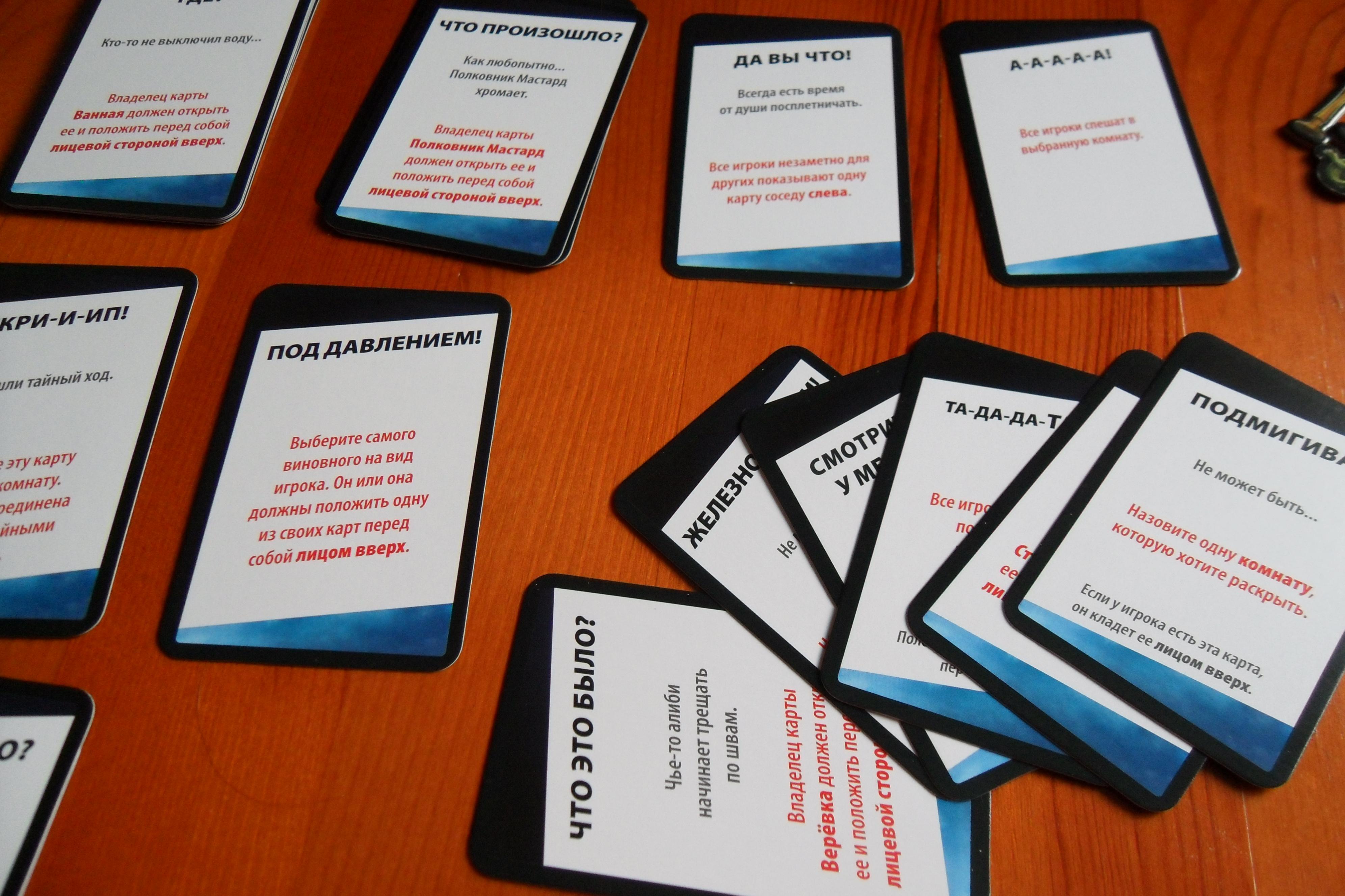Карточки улик в Клуэдо